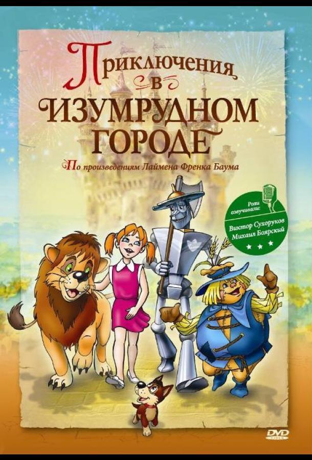 Приключения в Изумрудном городе: Принцесса Озма