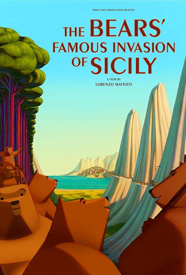 Знаменитое вторжение медведей на Сицилию