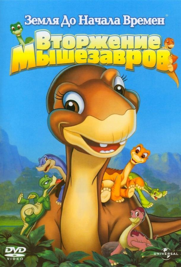 Земля До Начала Времен 11: Вторжение Мышезавров
