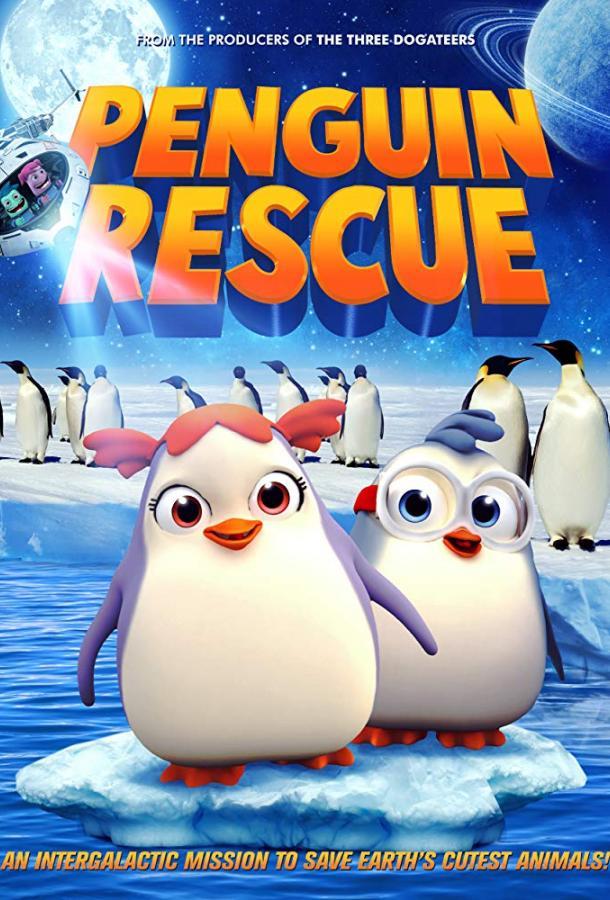 Спасение Пингвина