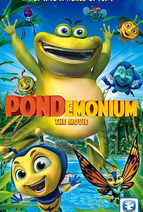 Пондемониум