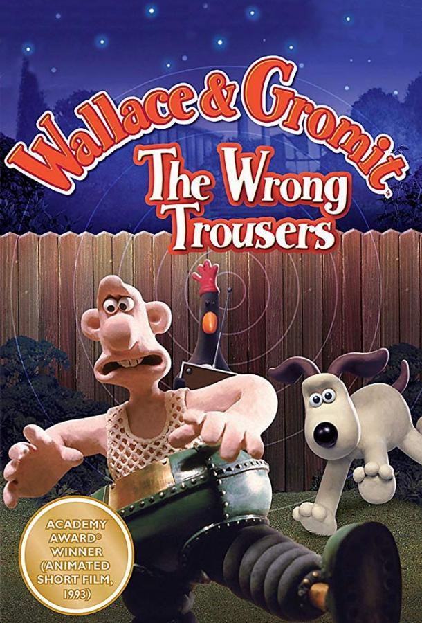 Уоллес и Громит: Неправильные штаны
