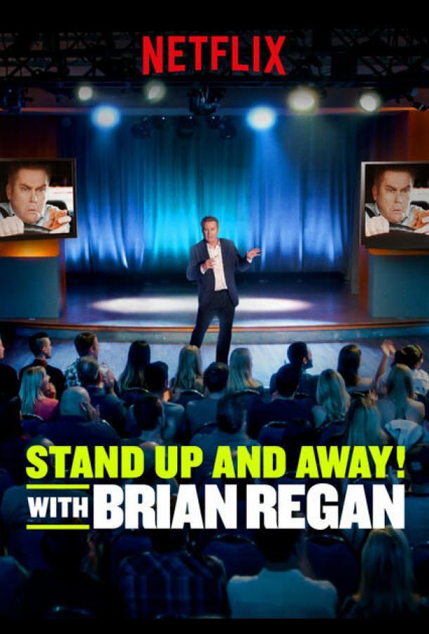 Cмотреть Вставай и вали! с Брайаном Риганом онлайн на Хдрезка качестве 720p
