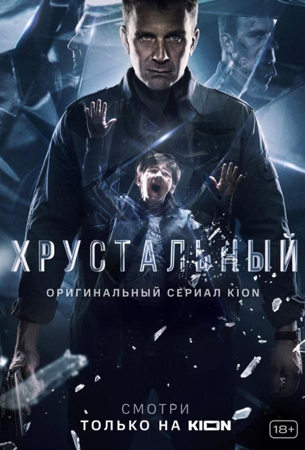 Хрустальный 1 сезон 10 серия