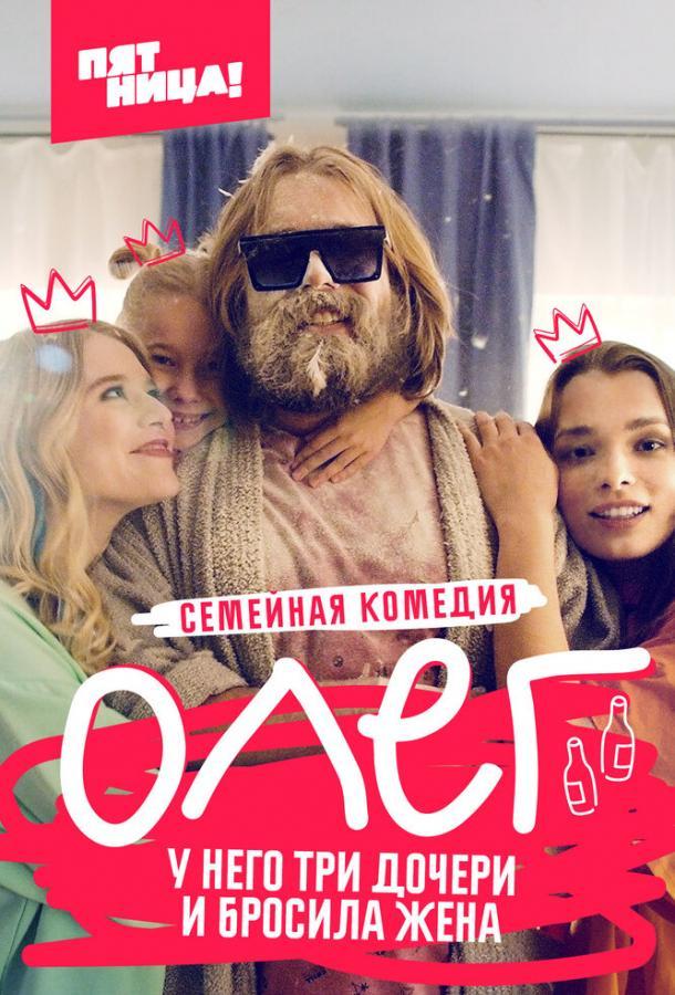Олег 1 сезон 21 серия
