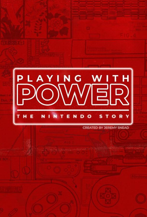 Игра с силой: История Nintendo