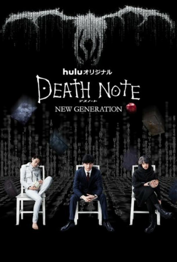 Тетрадь смерти: Новое поколение