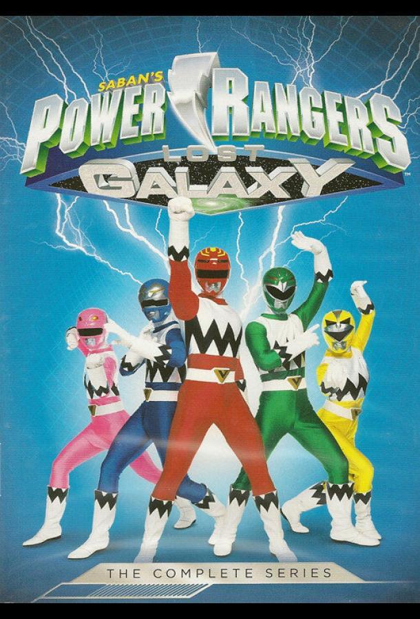 Могучие рейнджеры 7: Потерянная галактика
