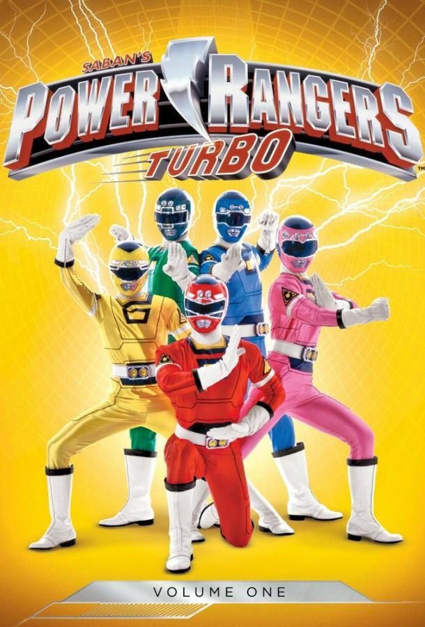 Могучие рейнджеры 5: Турбо
