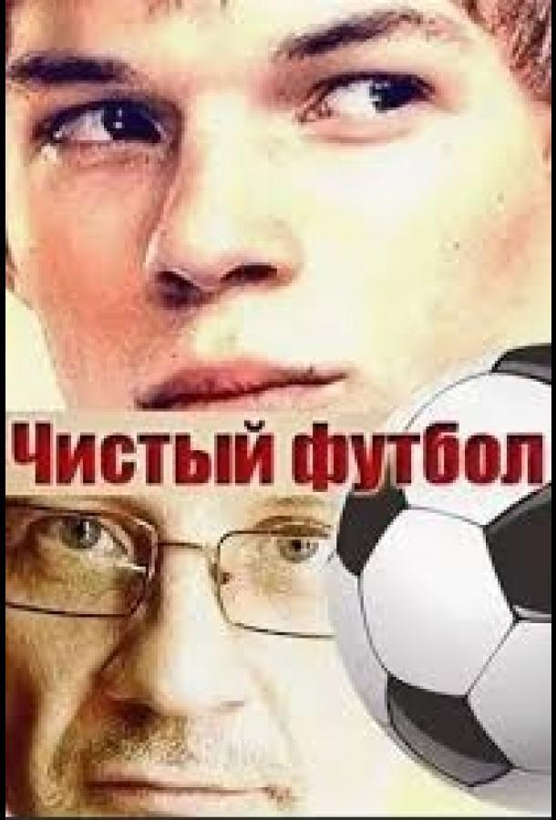 Чистый футбол