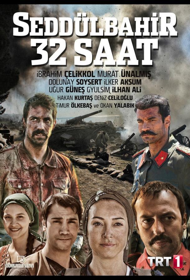 Седдулбахир 32 часа