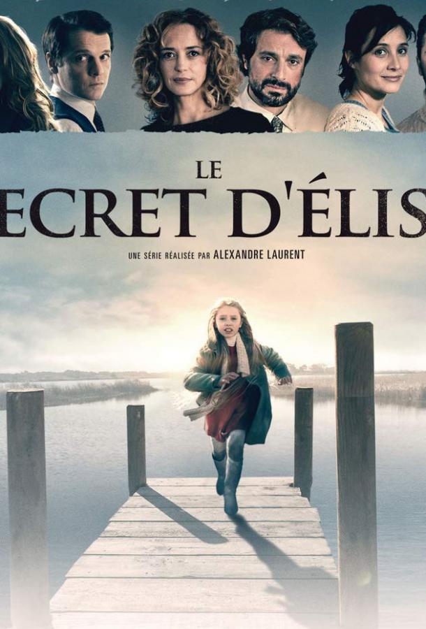 Тайны Элизы
