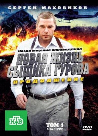 Cмотреть Новая жизнь сыщика Гурова. Продолжение онлайн на Хдрезка качестве 720p