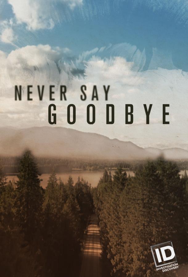 """Никогда не говори """"прощай"""""""