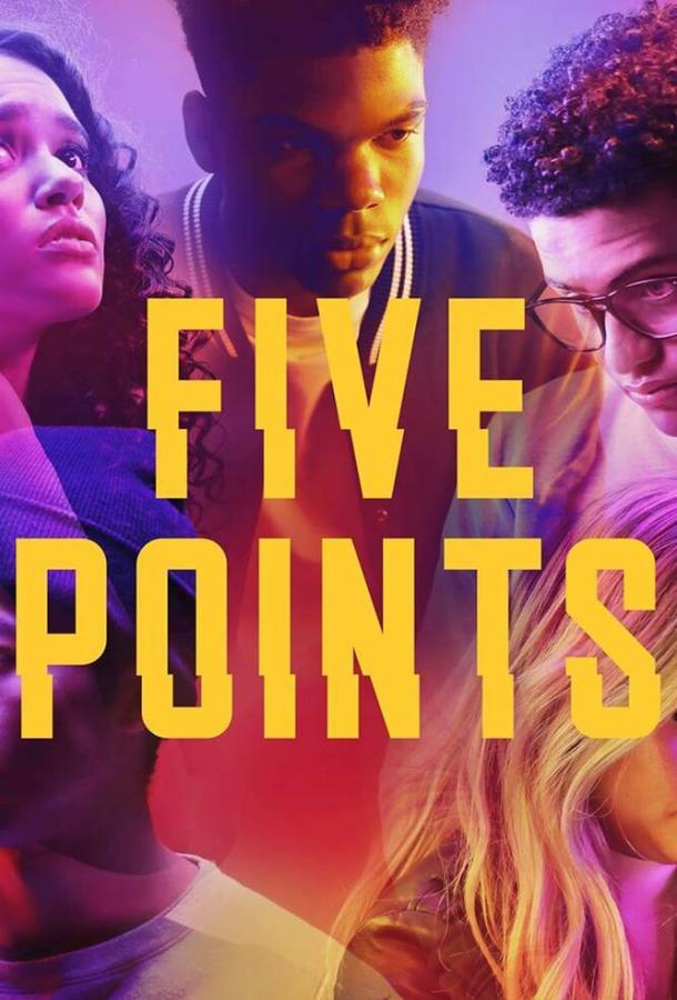 Пять точек