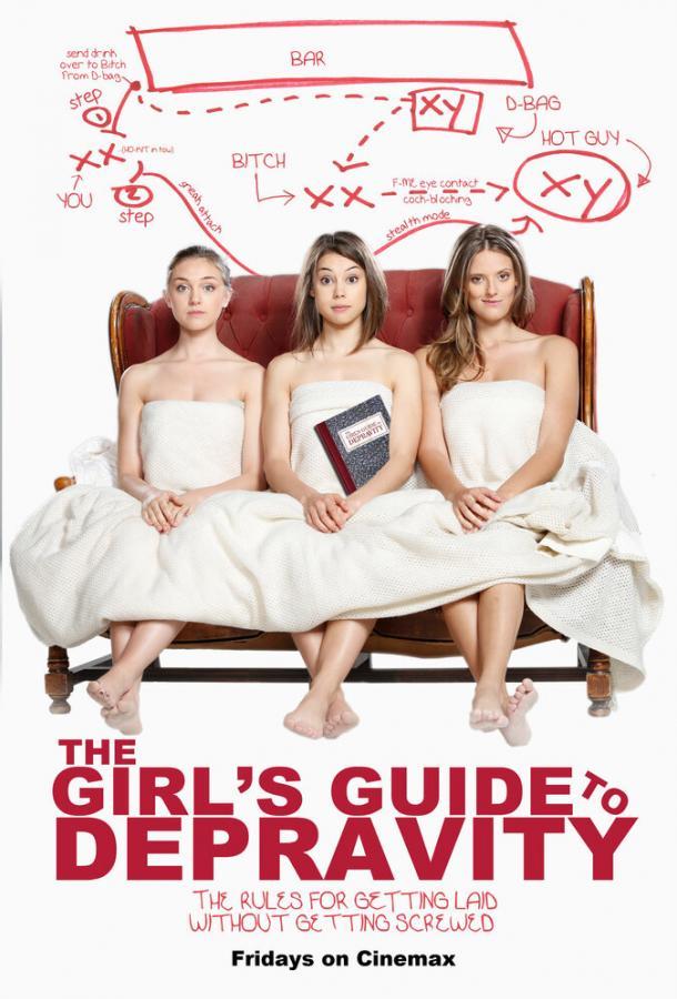 Руководство по разврату для девушек