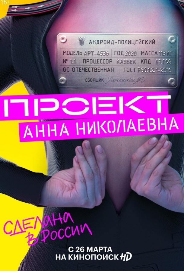 Cмотреть Проект «Анна Николаевна» онлайн на Хдрезка качестве 720p