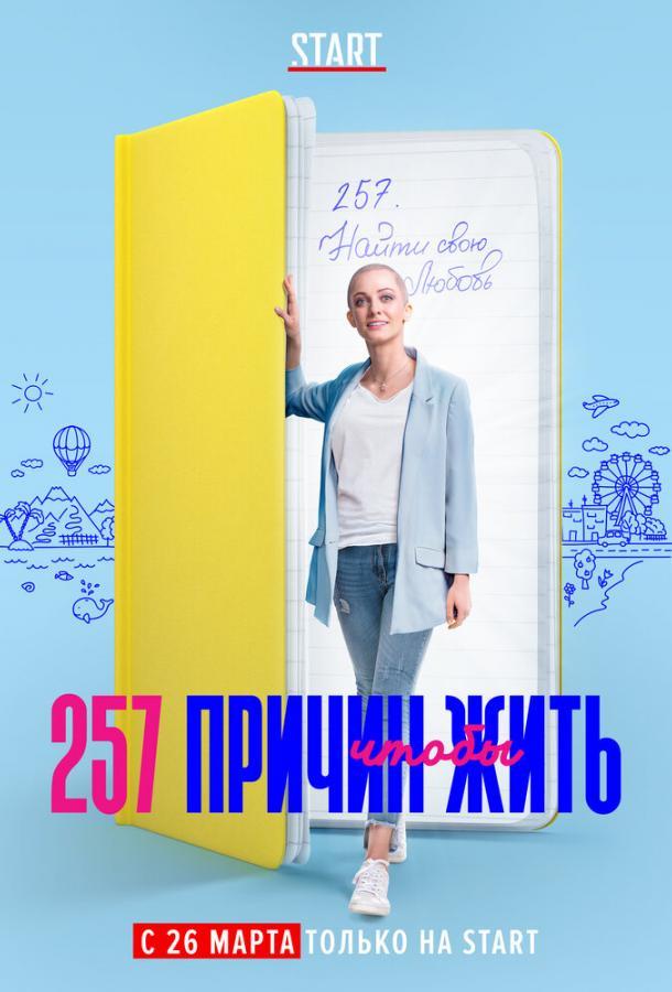 257 причин, чтобы жить 2 сезон 26 серия