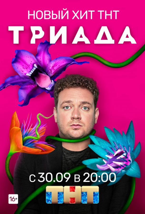 Триада 2 сезон 7 серия