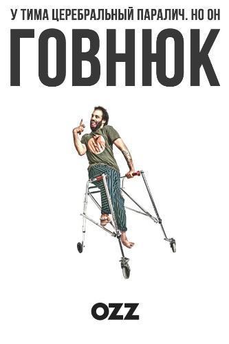 Говнюк 1 сезон 4 серия