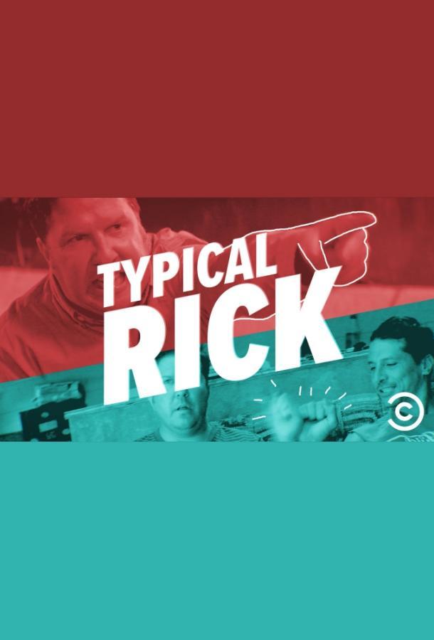 Типичный Рик