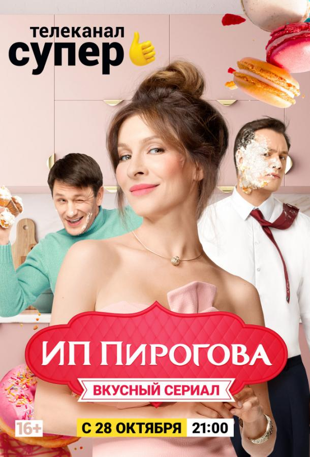 ИП Пирогова 4 сезон 14 серия