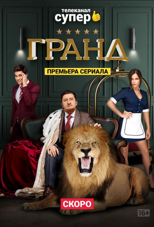 Гранд 5 сезон 14 серия